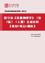 程守洙《普通物理学》(第7版)(上册)全套资料【教材+笔记+题库】