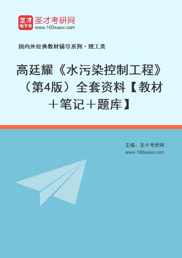 高廷耀《水污染控制工程》(第4版)全套资料【教材+笔记+题库】