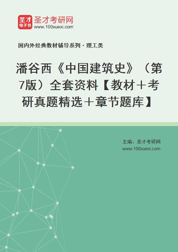 潘谷西《中国建筑史》(第7版)全套资料【教材+考研真题精选+章节题】