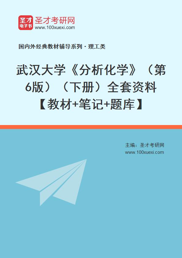 武汉大学《分析化学》(第6版)(下册)全套资料【教材+笔记+题库】