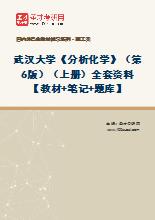 武汉大学《分析化学》(第6版)(上册)全套资料【教材+笔记+题库】