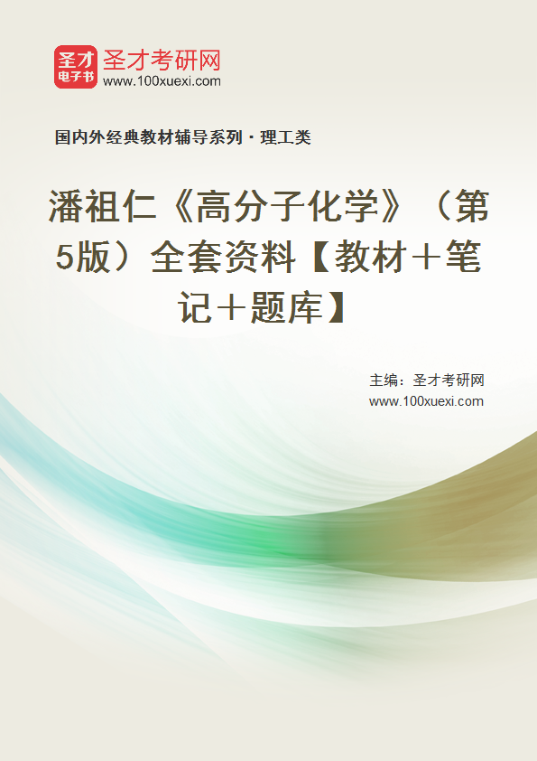 潘祖仁《高分子化学》(第5版)全套资料【教材+笔记+题库】