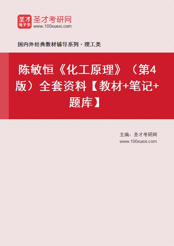 陈敏恒《化工原理》(第4版)全套资料【教材+笔记+题库】