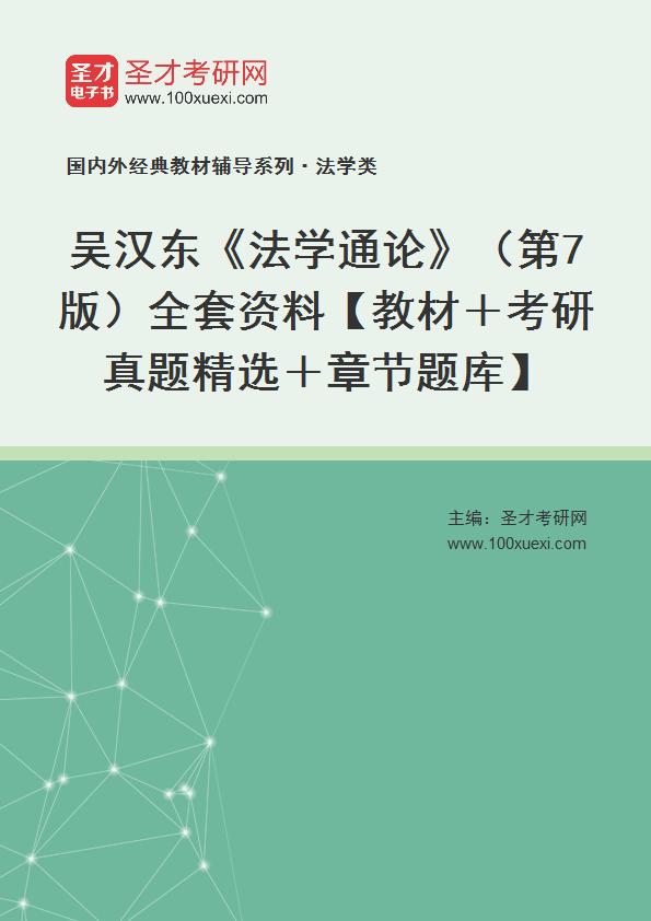 吴汉东《法学通论》(第7版)全套资料【教材+笔记+题库】