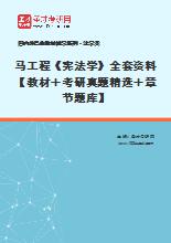 马工程《宪法学》全套资料【教材+笔记+题库】