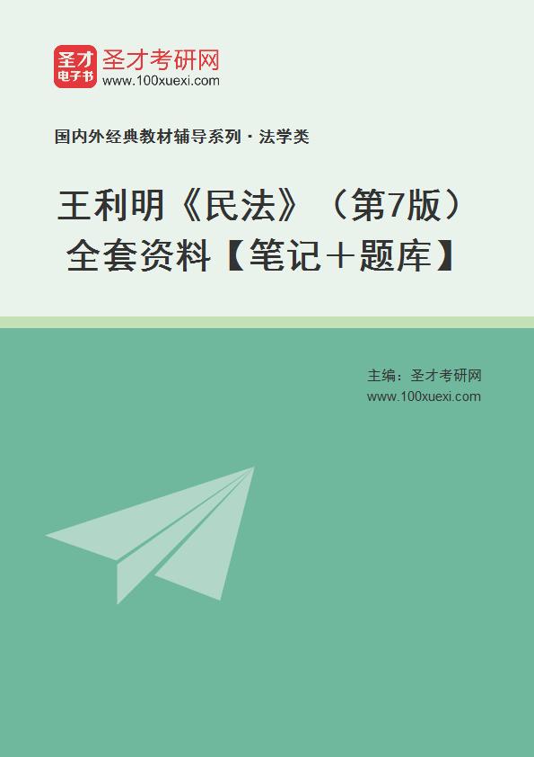 王利明《民法》(第7版)全套资料【教材+考研真题精选+章节题库】