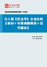 马工程《民法学》全套资料【教材+笔记+题库】