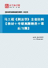 马工程《刑法学》全套资料【教材+笔记+题库】