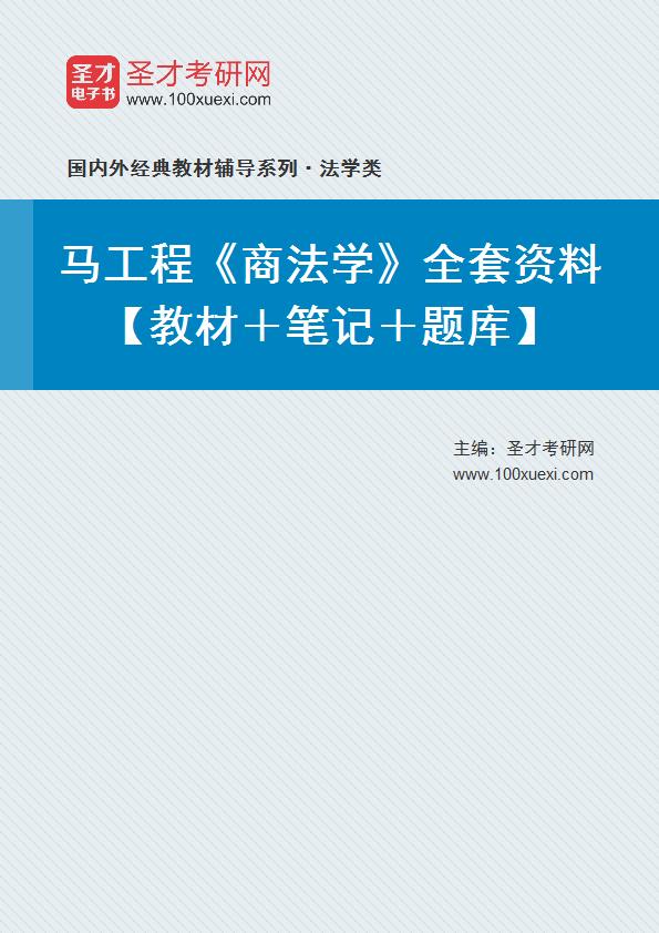 马工程《商法学》全套资料【教材+考研真题精选+课后习题】