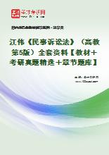 江伟《民事诉讼法》(高教第5版)全套资料【教材+笔记+题库】