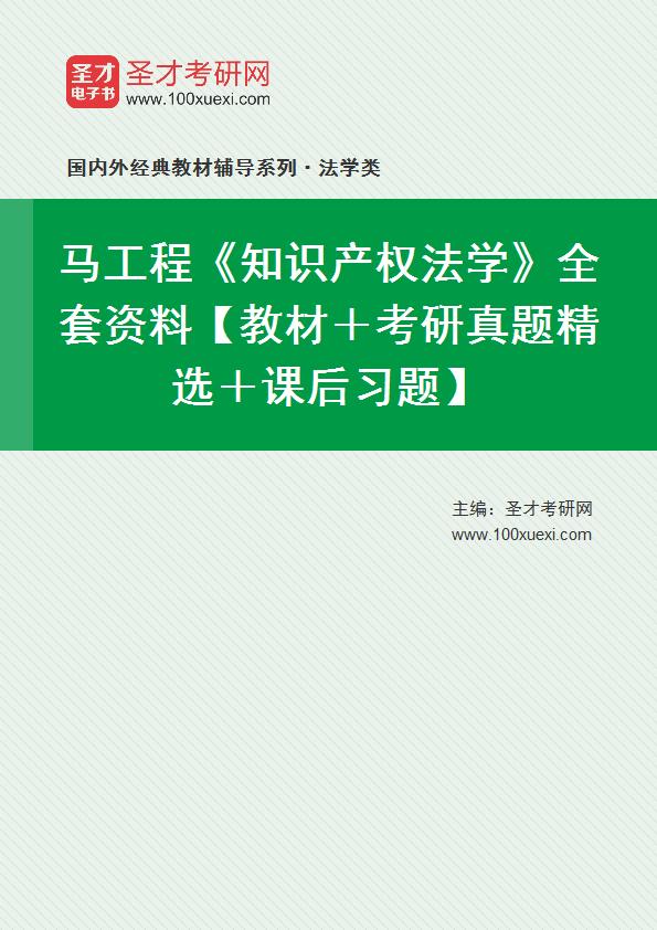 马工程《知识产权法学》全套资料【教材+考研真题精选+课后习题】