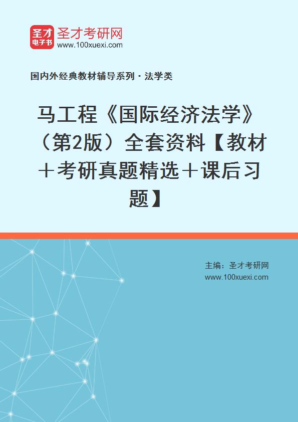 马工程《国际经济法学》(第2版)全套资料【教材+考研真题精选+课后习题】