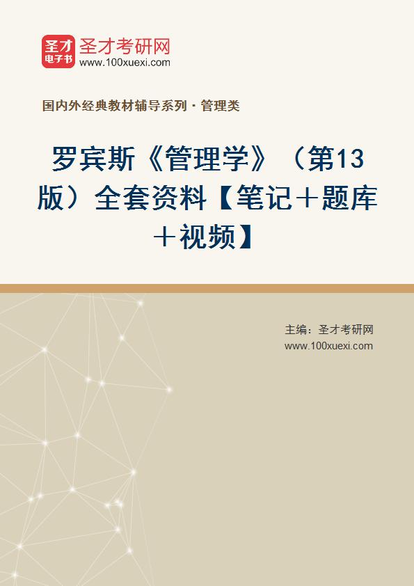 罗宾斯《管理学》(第13版)全套资料【教材+笔记+题库+视频】