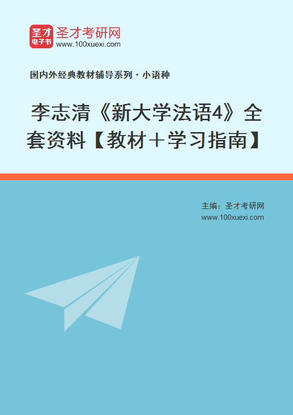 李志清《新大学法语4》全套资料【教材+学习指南】