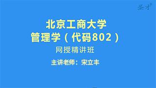 2021年北京工商大学《802管理学》网授精讲班(教材精讲+考研真题串讲)