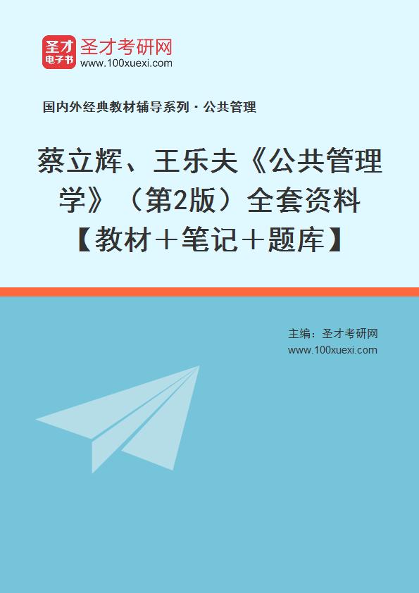 蔡立辉、王乐夫《公共管理学》(第2版)全套资料【笔记+题库】