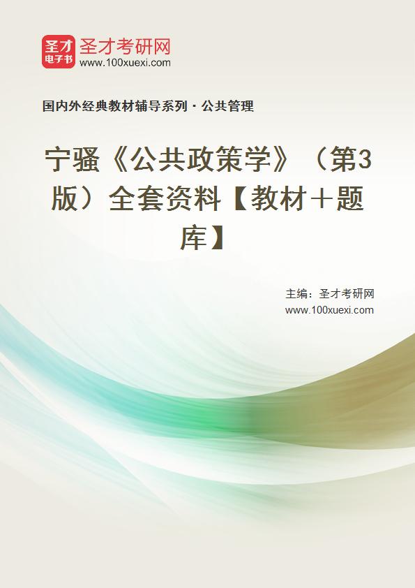 宁骚《公共政策学》(第3版)全套资料【教材+题库】