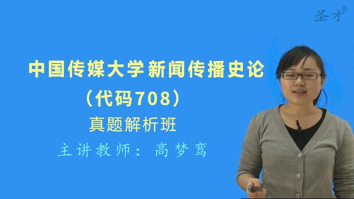 中国传媒大学《708新闻传播史论》真题解析班(网授)