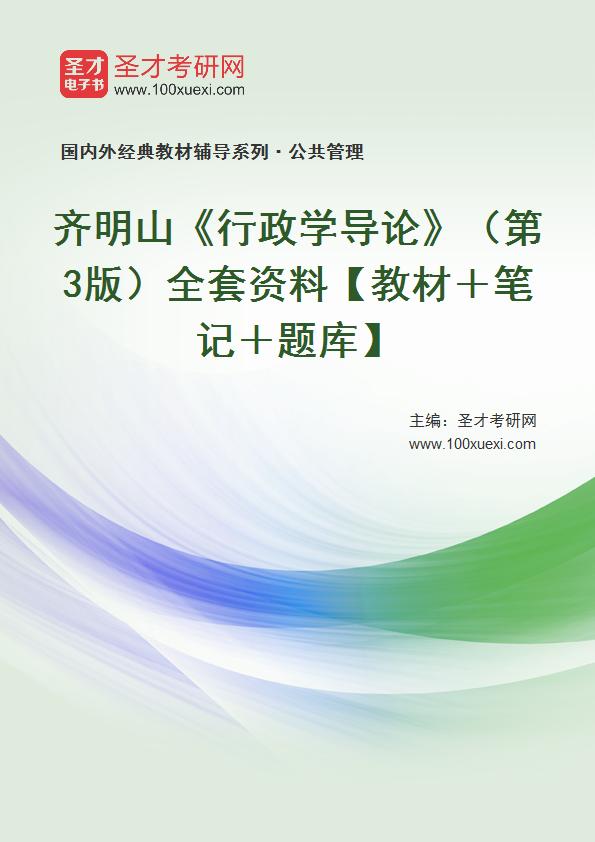 齐明山《行政学导论》(第3版)全套资料【笔记+题库】