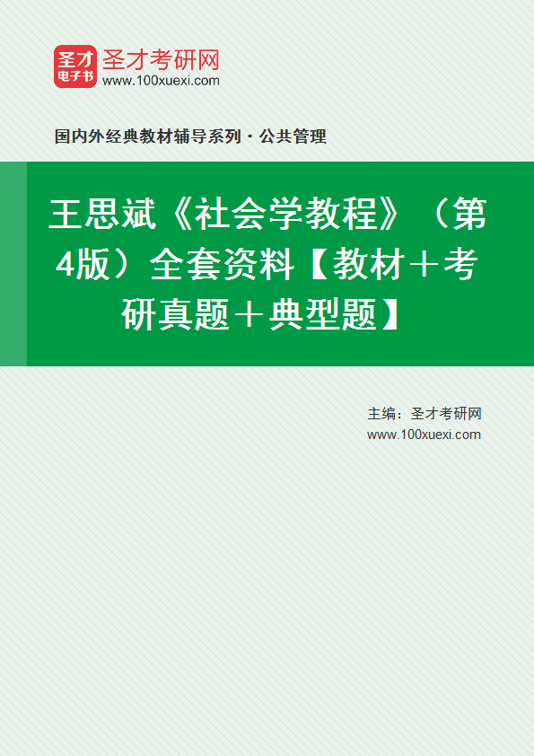 王思斌《社会学教程》(第4版)全套资料【教材+考研真题+典型题】