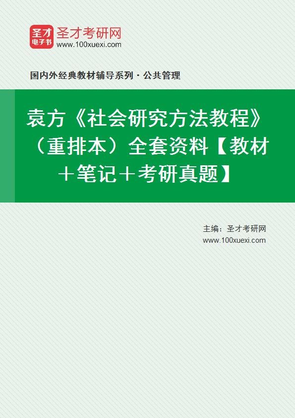 袁方《社会研究方法教程》(重排本)全套资料【教材+笔记+题库】