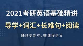 2021年考研英语基础精讲【导学+词汇+长难句+阅读】(英语一、英语二通用)