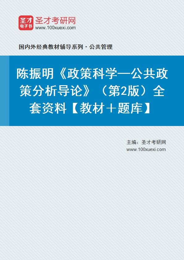 陈振明《政策科学—公共政策分析导论》(第2版)全套资料【教材+笔记+题库】