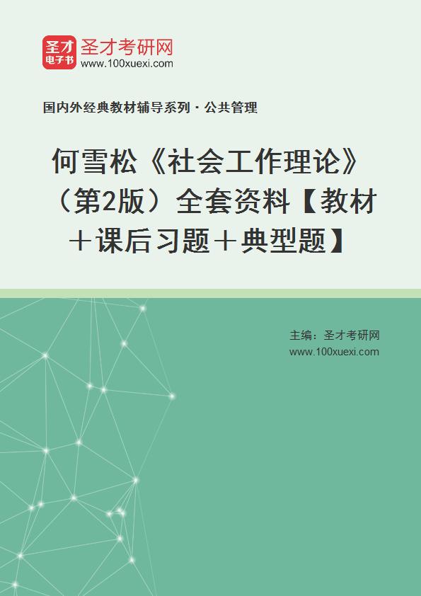 何雪松《社会工作理论》(第2版)全套资料【教材+笔记+课后习题】