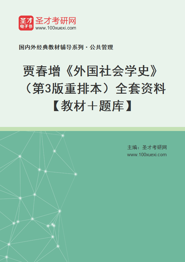 贾春增《外国社会学史》(第3版重排本)全套资料【教材+笔记+题库】
