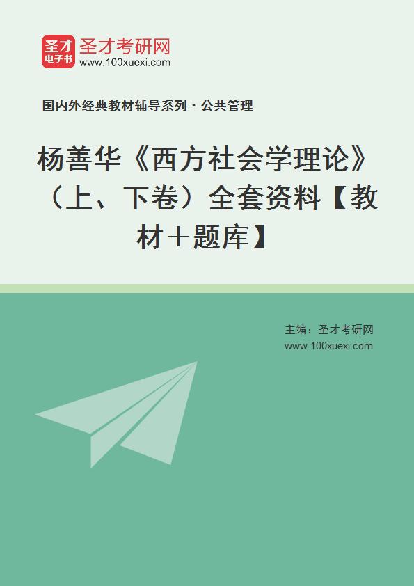 杨善华《西方社会学理论》(上、下卷)全套资料【教材+笔记+题库】