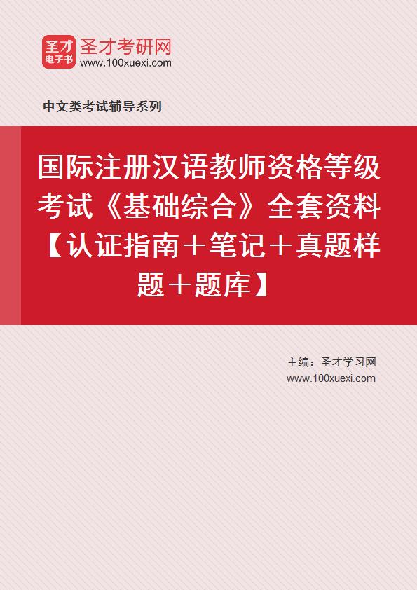 2020年国际注册汉语教师资格等级考试《基础综合》全套资料【考试指南+笔记+真题样题+题库】