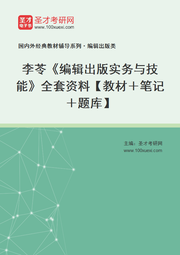 李苓《编辑出版实务与技能》全套资料【教材+笔记+题库】