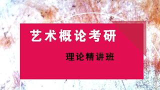 2021年艺术概论考研理论精讲班(王宏建、彭吉象)