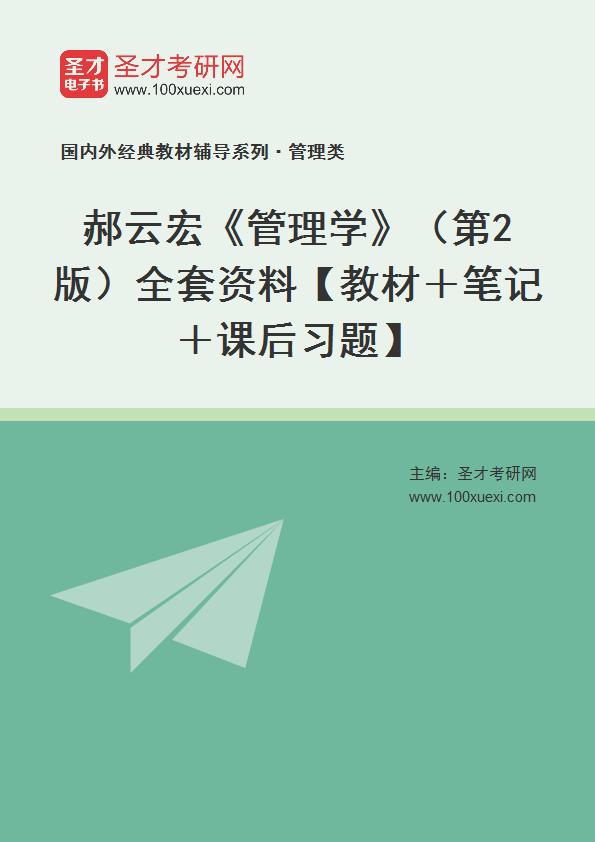 郝云宏《管理学》(第2版)全套资料【教材+笔记+课后习题】