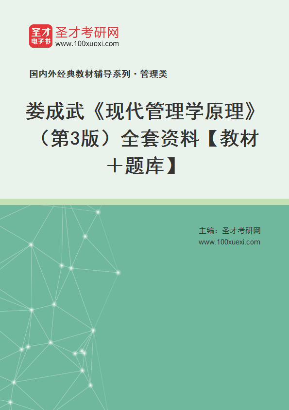 娄成武《现代管理学原理》(第3版)全套资料【教材+笔记+题库】