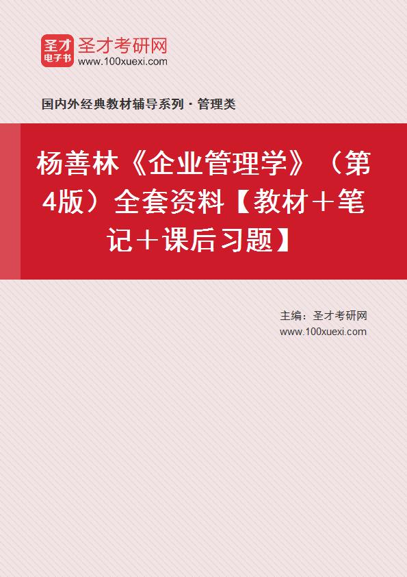 杨善林《企业管理学》(第4版)全套资料【教材+笔记+课后习题】
