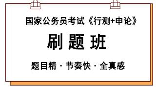 2021年国家公务员考试《行测+申论》刷题班二期