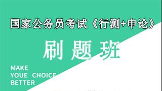 2021年国家公务员考试《行测+申论》(地市级)刷题班(2015-2019年真题)