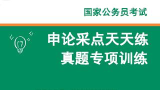 2021年国家公务员考试《申论》真题专项练习