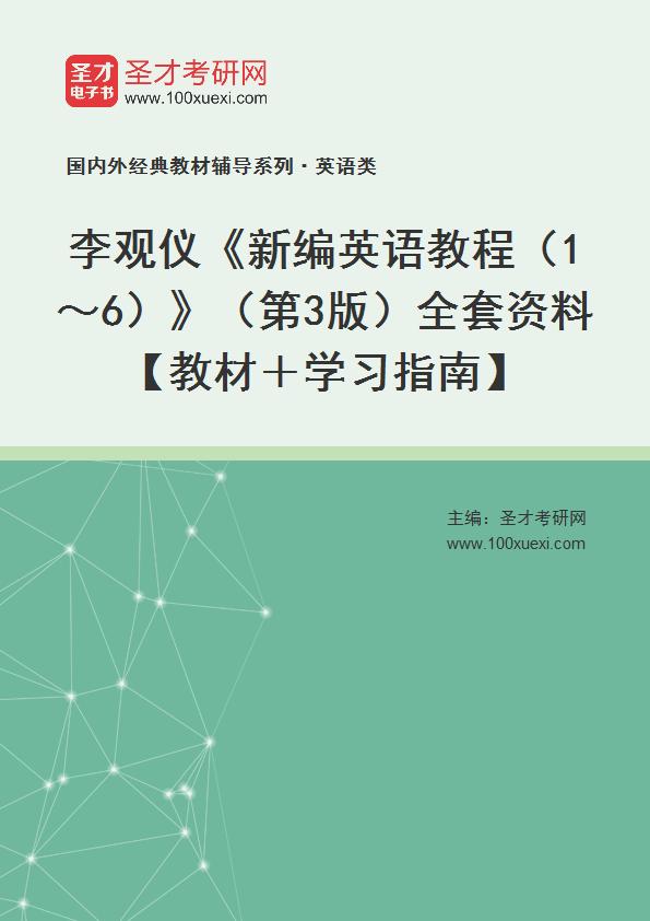 李观仪《新编英语教程(1~6)》(第3版)全套资料【教材+学习指南】