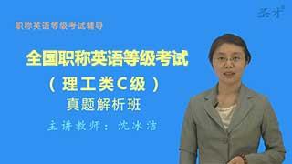 全国职称英语等级考试(理工类C级)真题解析班(网授)