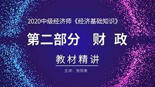 2020年经济师《经济基础知识(中级)》(财政)精讲班