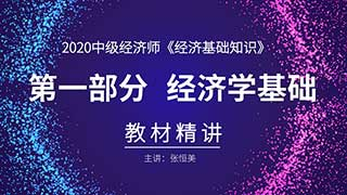 2020年经济师《经济基础知识(中级)》(经济学基础)精讲班