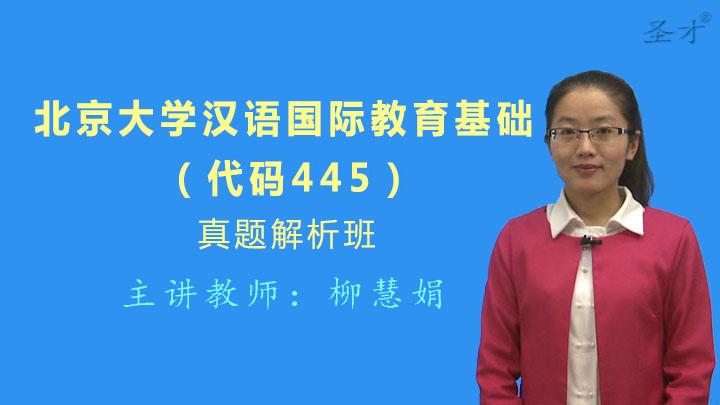 北京大学对外汉语教育学院《445汉语国际教育基础》真题解析班(网授)