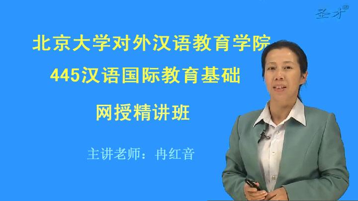 2021年北京大学对外汉语教育学院《445汉语国际教育基础》网授精讲班【教材精讲+考研真题串讲】