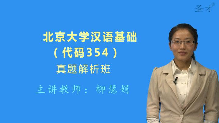 北京大学对外汉语教育学院《354汉语基础》真题解析班(网授)