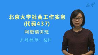 2021年北京大学《437社会工作实务》网授精讲班【大纲精讲】