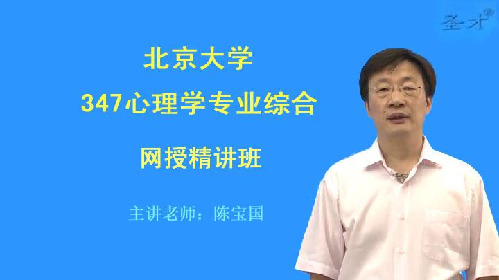 2021年北京大学《347心理学专业综合》网授精讲班【教材精讲+考研真题串讲】