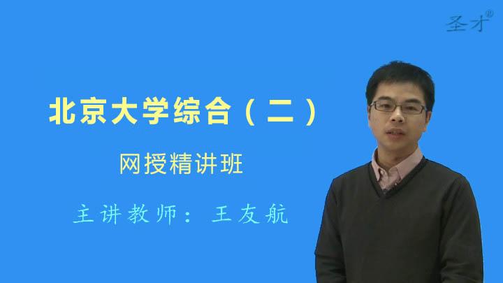 2021年北京大学政府管理学院《综合(二)》网授精讲班【教材精讲+考研真题串讲】