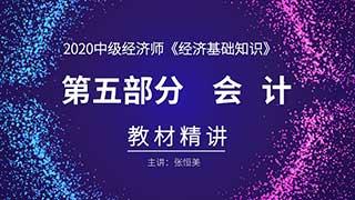 2020年经济师《经济基础知识(中级)》(会计)精讲班